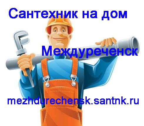 Сантехник Курск